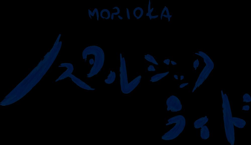 盛岡ノスタルジックライド