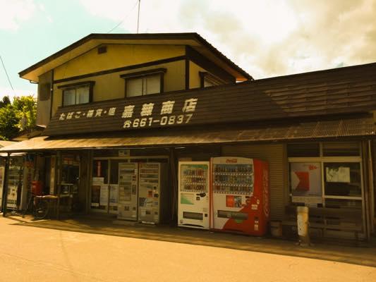 近くにある昔ながらの商店