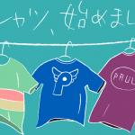 Tシャツ、はじめました。