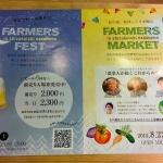 FARMERS MARKET in 雫石長山に参加します