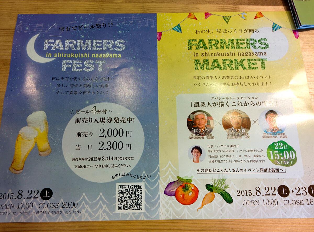 farmers_festチラシ