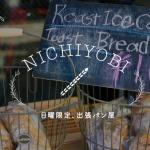 出張パン屋「NICHIYOBI」、4月30日から再始動。
