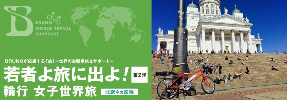 BRUNOが応援する「旅」 ~世界の自転車旅をサポート~ 若者よ旅に出よ! 第2弾