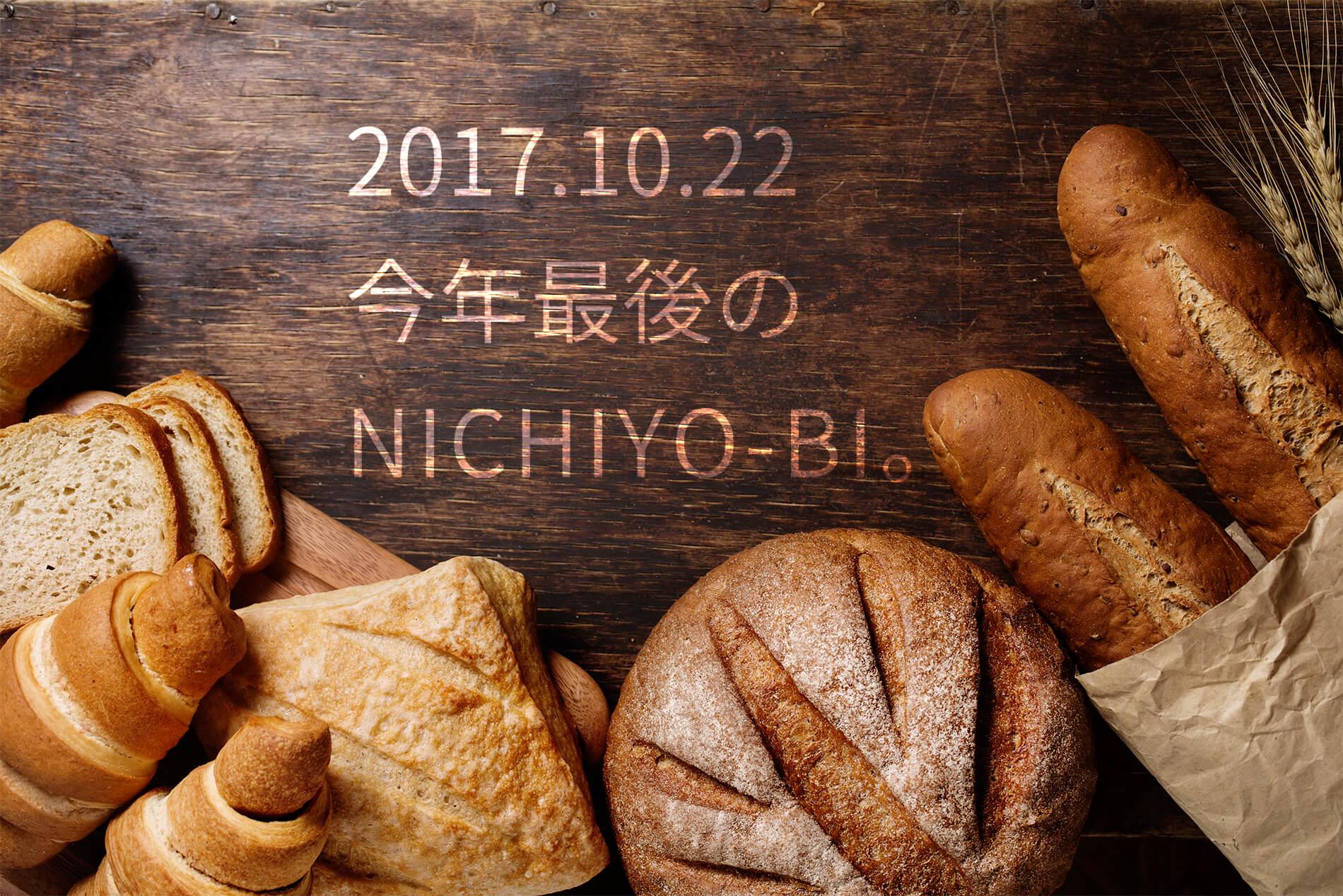 nichiyobi_2017