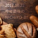 今年最後のNICHIYO-BI。