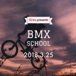 【BMXスクール】2018年1回目は3月25日!!