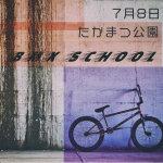 【BMXスクール】次回は7月8日!