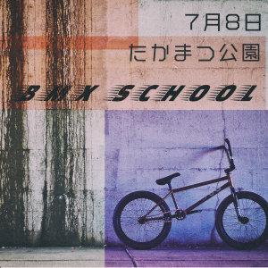 bmxschool_201807