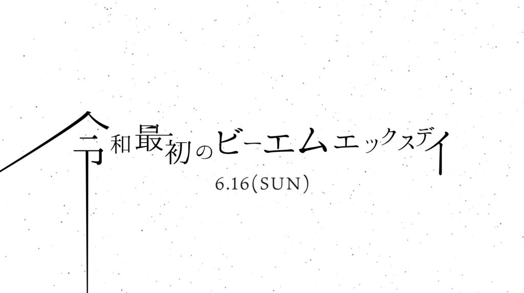 スクリーンショット 2019-06-01 10.54.12
