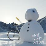 極寒ライド2020!!